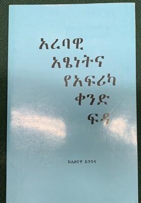 አረባዊ አፄነት እና የአፍሪካ ቀንድ ፍዳ  ከአስናቀ እንግዳ Arebawi Atsenet ina Yeafrika kend fida Asnake Engeda