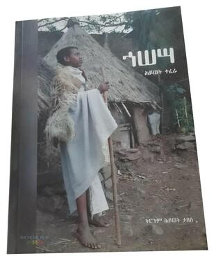 ጎሠሣ Gosesa By Hiwet Tadesse