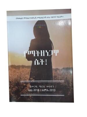 የማዘነጋዋ ሴት Yematzenegawa Siet  By Megab Mercy Mesfin