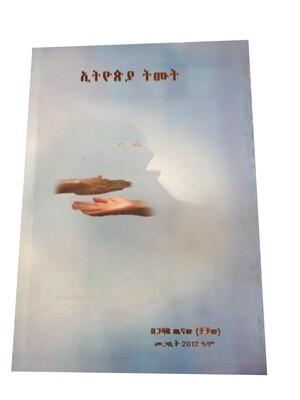 ኢትዮጵያ ትሙት Ethiopia Temut By Gashaye Tenaw