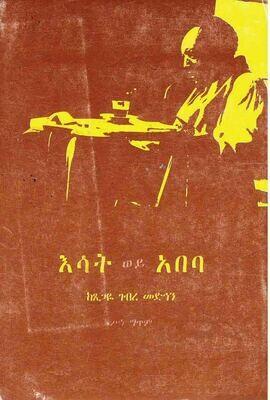 እሳት ወይ አበባ ጸጋዬ ገብረ መድኅን Esat Wey Abeba by Tsegaye G/Medhin
