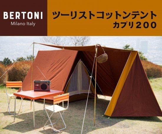 【新品】ベルトーニ  カプリ200 ベランダ スクータリストタイプ イタリア製 BERTONI 00008
