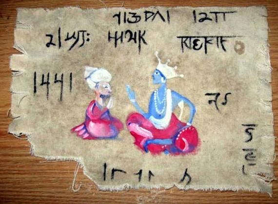 Shivalinga Sankara Cloth