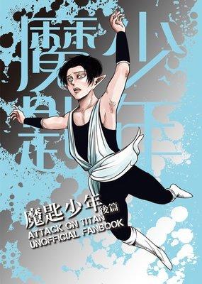 【Digital book】魔匙少年下篇 (中文)