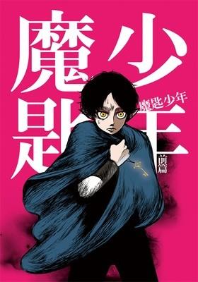 【Digital book】魔匙少年-前篇 (中文)