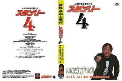Stanley 4 on 1/21/11 featuring Kana vs. GENTARO Official DVD