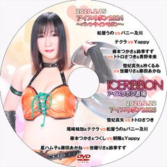 Ice Ribbon Vol. 1024 and 1025 (2/15/20 and 2/22/20) Official DVD