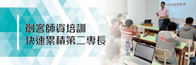 2019騏驥坊創客師資培訓班