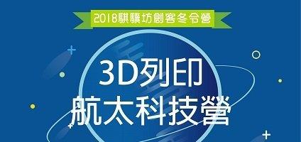 3D列印航太科技營(竹北/新竹/苗栗) 1844