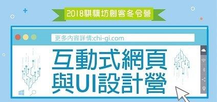 互動式網頁與UI設計營(竹北/新竹/苗栗) 1849