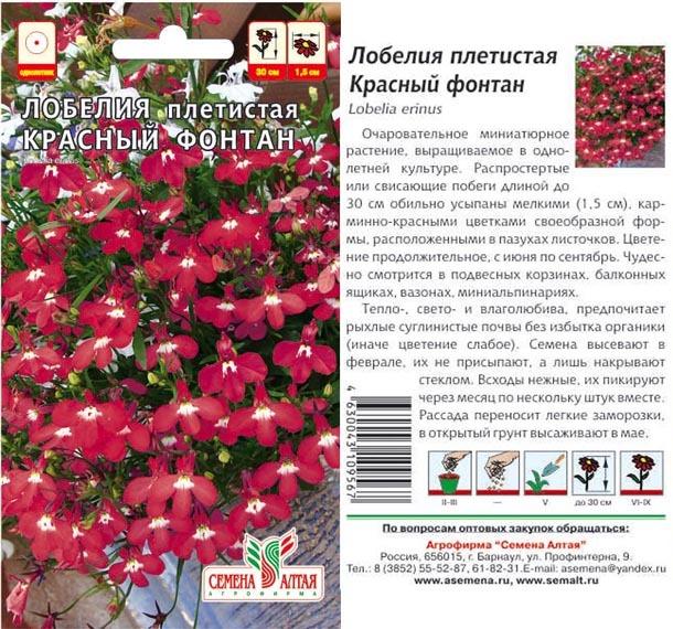 Лобелия плетистая Красный фонтан 00696