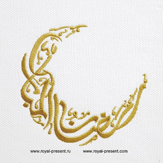 Дизайн машинной вышивки Рамадан Карим - 6 размеров RPE-1307