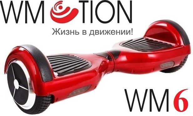 Гироскутер WMotion WM6 красный 00088
