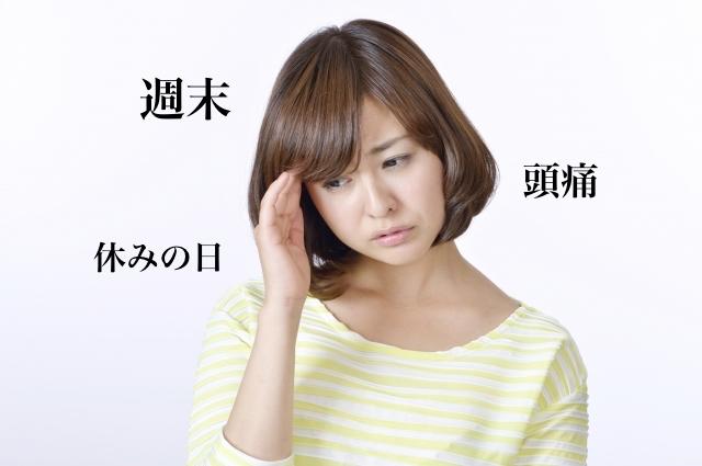 週末・休日になると起こる「週末頭痛」!原因や対処法について解説