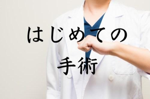 はじめての手術