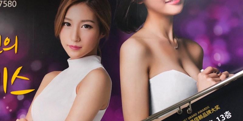 首爾地鐵要跟整形廣告說再見了!