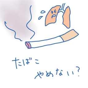 タバコがいじめる