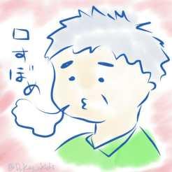 口すぼめ呼吸