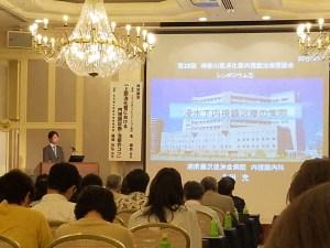 神奈川県消化器内視鏡懇談会で講演してきました。