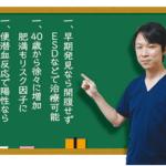 永田充医師の大腸がん早期発見に関する記事