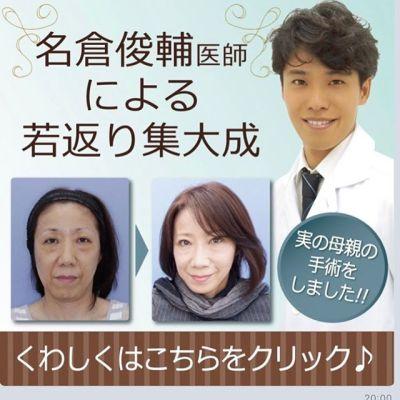 美容外科医名倉俊輔が実の母親の若返り手術をしました(その3)途中経過