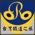 台灣鐵道之旅》火車時刻表