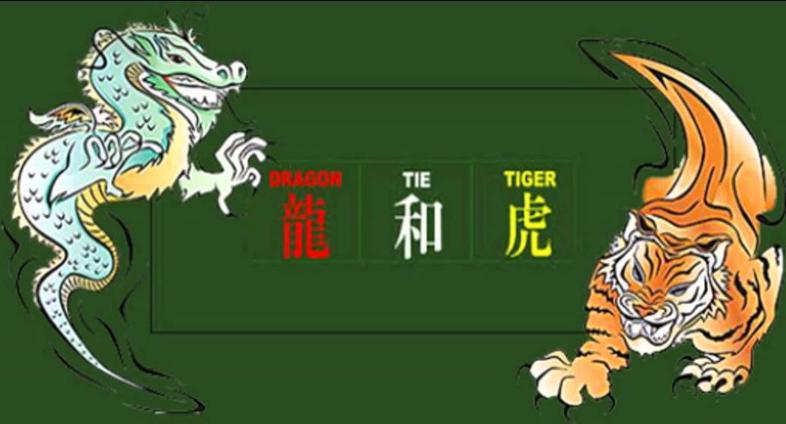 สูตรไพ่เสือมังกร