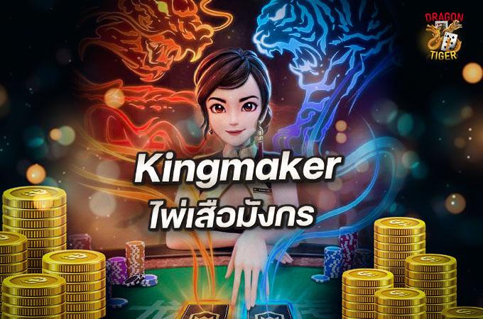 Kingmaker ไพ่เสิอมังกร