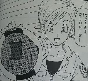 dragonball漫画6ブルマとレーダー