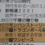 ドラゴンボール超のネタバレ【第98話、99話、100話、101話】いきなり宇宙消滅!?ジレンVS悟空