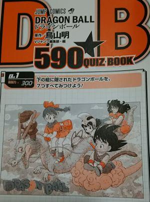 DBクイズ表紙