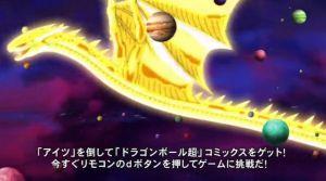 超神の龍41