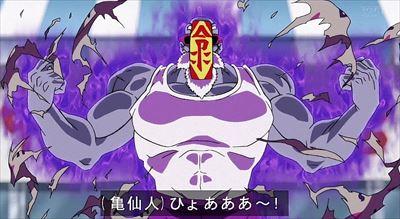 亀仙人パワー