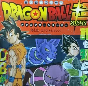 ドラゴンボール超【漫画版】第5話 青い髪のスーパーサイヤ人の名前はブルー!