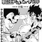 転生したらヤムチャだった件の漫画の続編が掲載!ドラゴン画廊・リーのドラゴンボール外伝