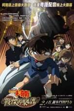 Detective Conan: Full Score of Fear