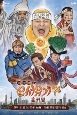 New Journey to The West: Season 7