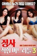 An Affair Kind Daughters in law 3 (2020)