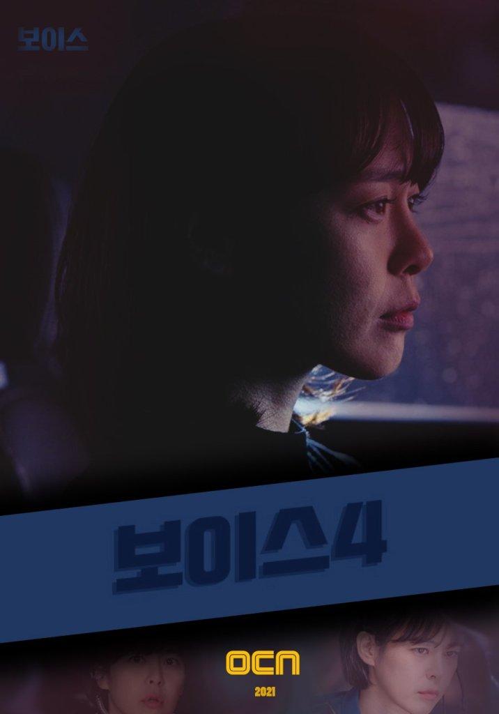 Drama Paling Dinanti 2021 - Voice 4