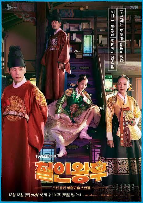 poster Mr.Queen