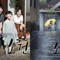 """Review K-Movie: """"Hope"""" (2013)"""