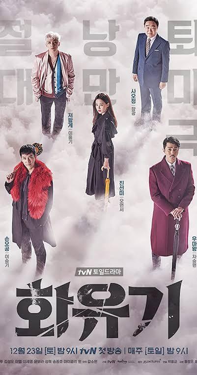 """poster drama """"a korean odysey"""""""
