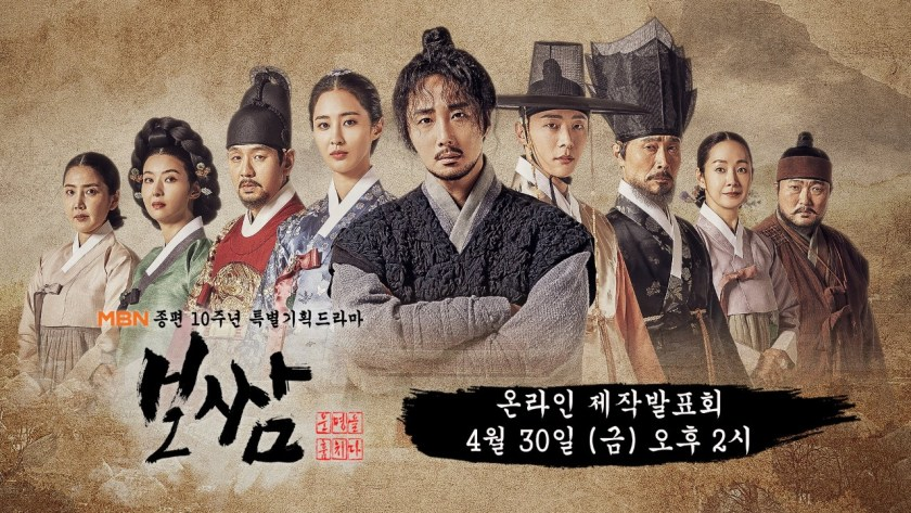 Kdrama Bossam: Steal the Fate (MBN)