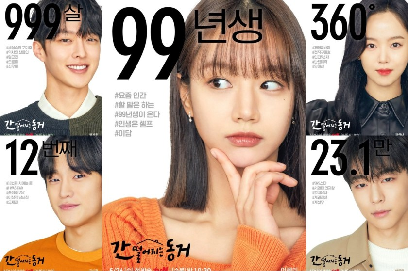 K-Drama My Roommate is a Gumiho (tvN)