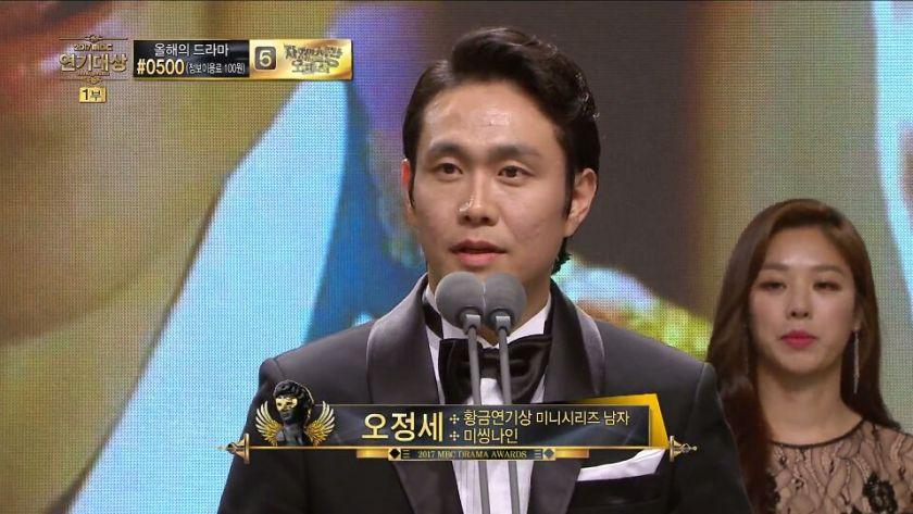Menerima Penghargaan dalam Perhelatan MBC Drama Awards 2017 (sumber: Hallyuvibe!)