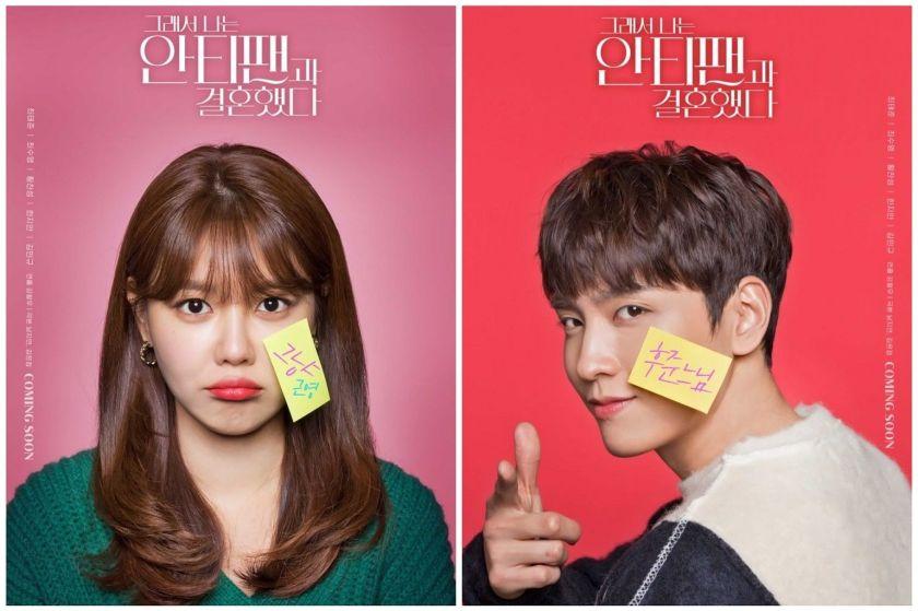 Choi Soo Young dan Choi Tae Joon, tokoh utama di So I Married the Anti-fan (sumber: Viki)