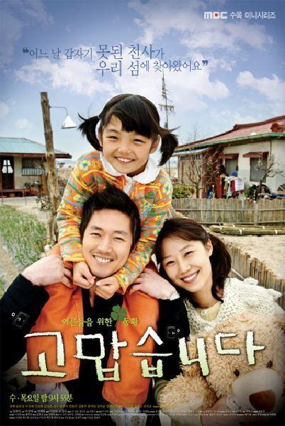 5 Drama Korea dengan Setting Pedesaan, review dan sinopsis drama Thang You, Jang Hyuk, Gong Hyo Jin