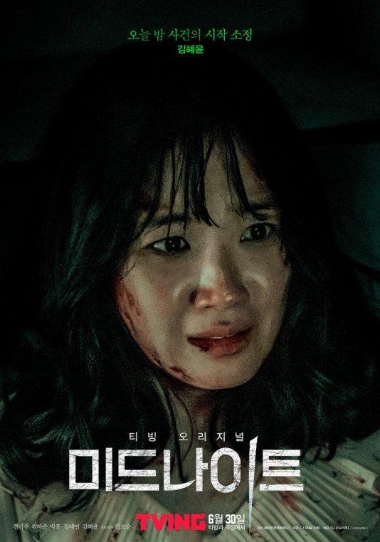 Karakter Kim Hye-Yoon sebagai So Jung-A, Review dan sinopsis Film Midnight