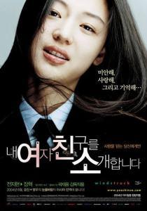 """Poster Film """"Windstruck"""""""