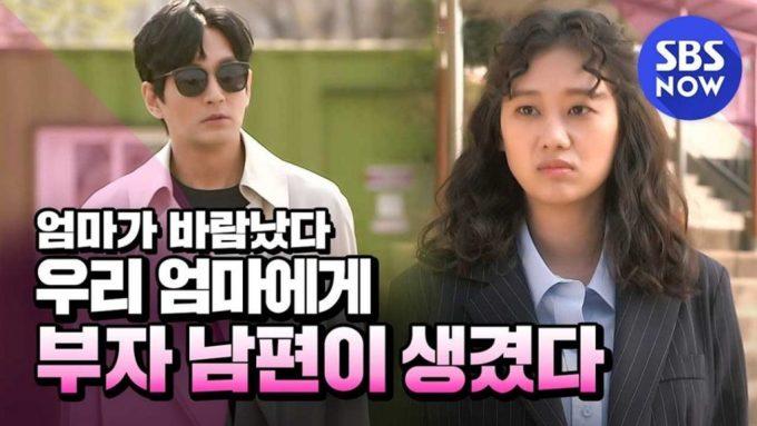 K Drama Mom Has An Affair